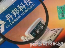 深圳丹邦科技宣布已开始对自行开发的石墨烯薄膜产品进行大规模生产试验