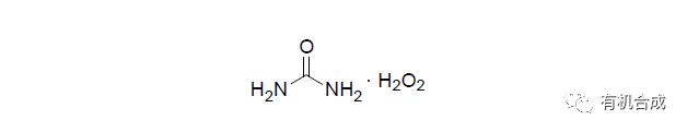 常用氧化剂----尿素过氧化氢复合物